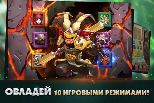 Битва Легенд для Android