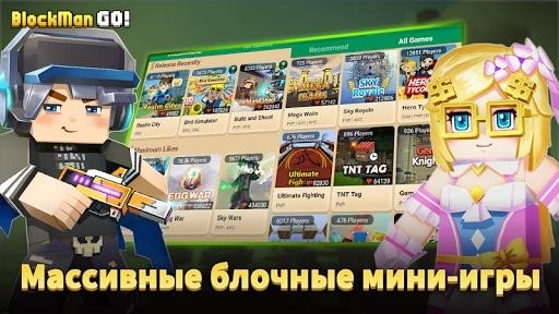 Скриншот Blockman GO для Андроид