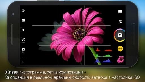 Приложение Camera ZOOM FX для Андроид