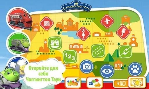 Приложение Чаггингтон, ты готов к новому приключению? для Андроид
