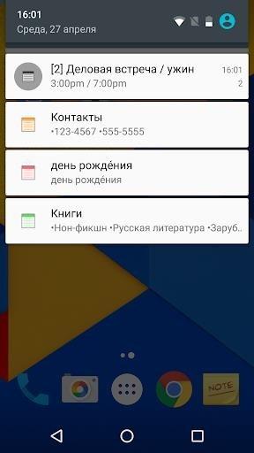 Скриншот ColorNote для Андроид