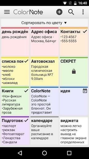ColorNote для Андроид