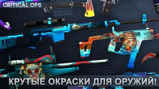Critical Ops для Android