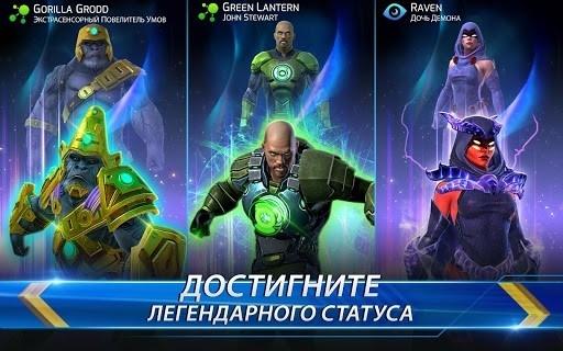 DC Legends: Битва за справедливость для Андроид