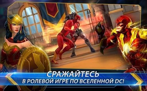 DC Legends: Битва за справедливость для Android