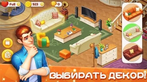Приложение Decor Dream: Home Design Game and Match-3 для Андроид