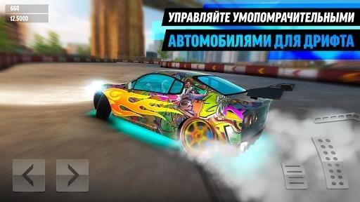 Приложение Drift Max World — дрифт-игра для Андроид