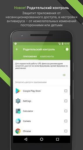 Скриншот Dr. Web Security Space Pro для Андроид