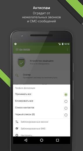 Dr. Web Security Space Pro для Андроид