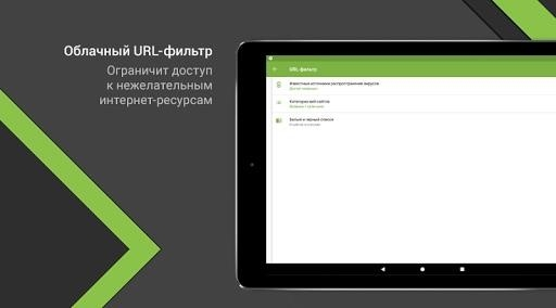 Dr. Web Security Space Pro для Android