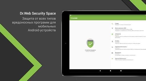Приложение Dr. Web Security Space Pro для Андроид