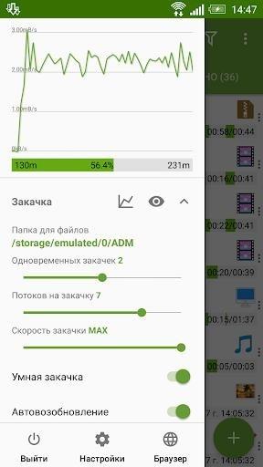 Скриншот DVGet для Андроид