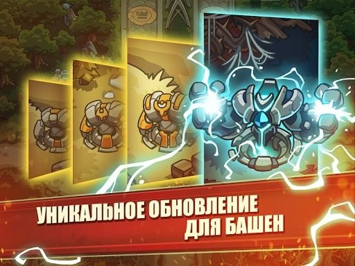 Empire Warriors TD для Андроид