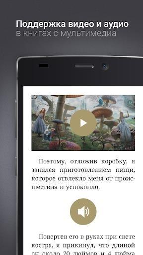 Приложение eReader Prestigio: Читалка для Андроид