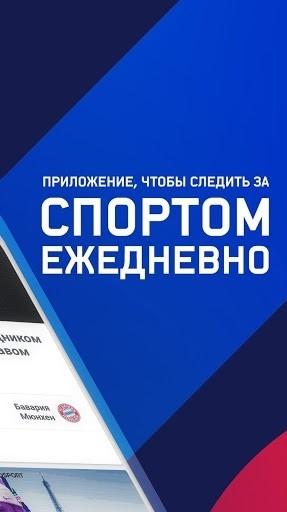 Приложение Eurosport для Андроид