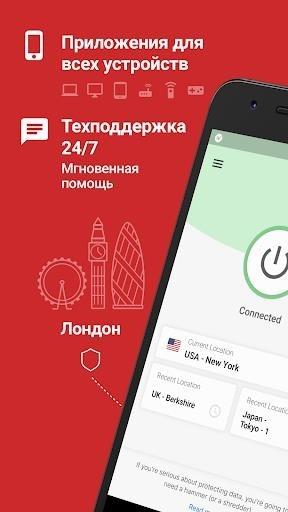 ExpressVPN для Андроид