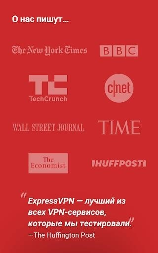 ExpressVPN для Android