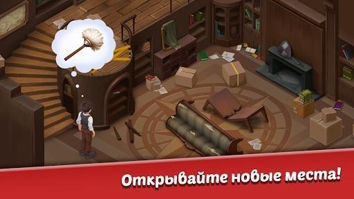 Скриншот Family Hotel: Romantic story decoration match 3 для Андроид