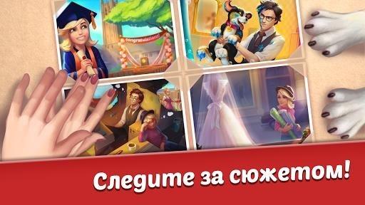 Приложение Family Hotel: Romantic story decoration match 3 для Андроид