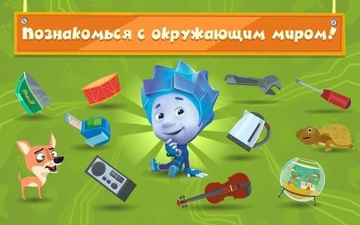 Скриншот Фиксики Игры для Малышей: Обучение внутри игры для Андроид