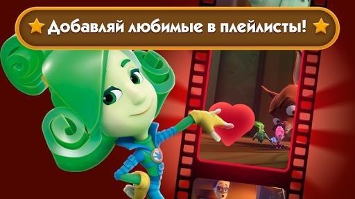 Скриншот Фиксики Кинотеатр: Смотреть Мультики для Детей для Андроид