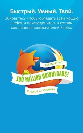 Firefox Lite для Android