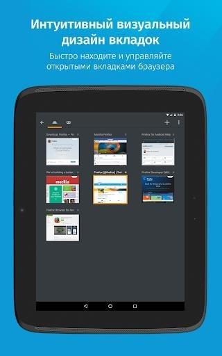 Приложение Firefox Lite для Андроид
