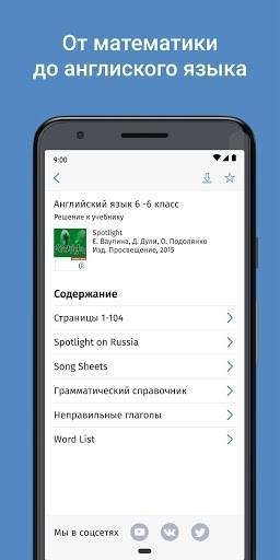 Скриншот ГДЗ: мой решебник для Андроид