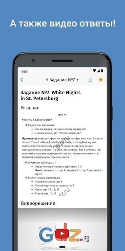 ГДЗ: мой решебник для Android