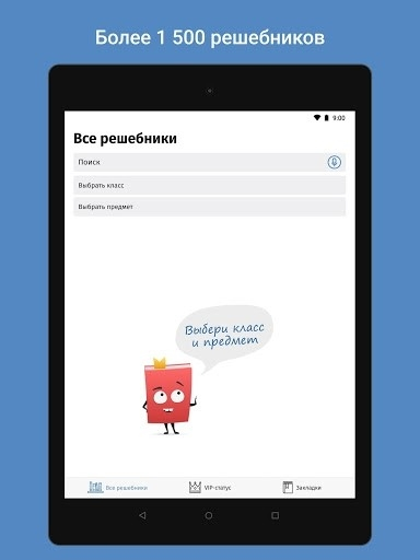 Приложение ГДЗ: мой решебник для Андроид