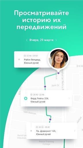 Скриншот GeoZilla для Андроид