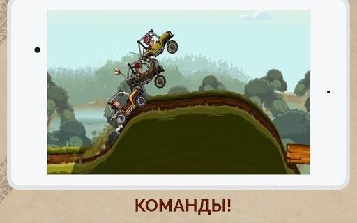 Скриншот Hill Climb Racing 2 для Андроид