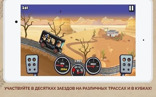 Приложение Hill Climb Racing 2 для Андроид