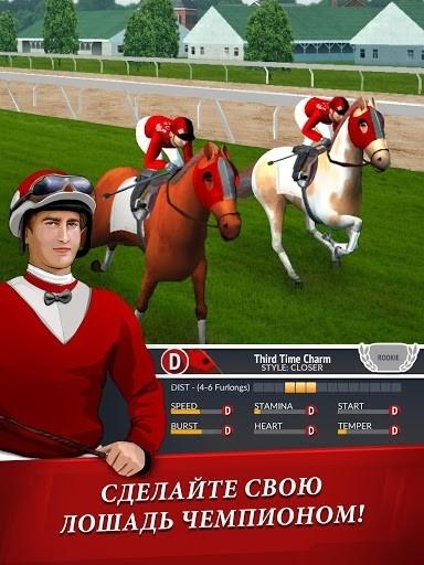 Скриншот Horse Racing Manager 2019 для Андроид