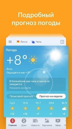 Яндекс — с Алисой для Андроид