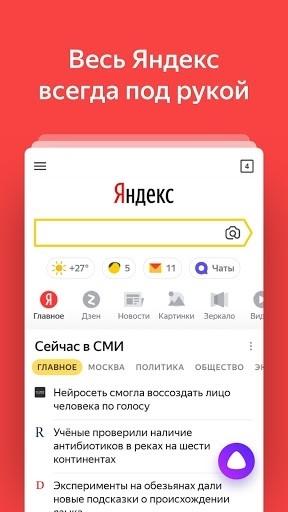 Яндекс — с Алисой для Android