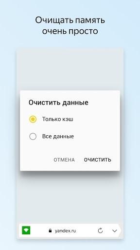 Скриншот Яндекс Браузер Лайт для Андроид