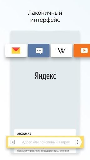 Приложение Яндекс Браузер Лайт для Андроид