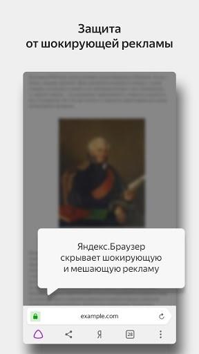 Скриншот Яндекс Браузер — С Алисой для Андроид