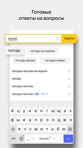Яндекс Браузер — С Алисой для Андроид