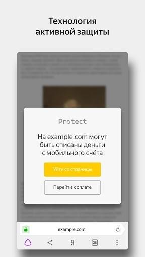 Яндекс Браузер — С Алисой для Android