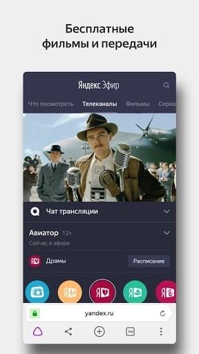 Приложение Яндекс Браузер — С Алисой для Андроид