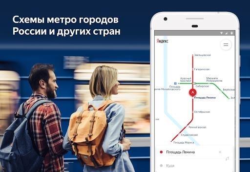 Скриншот Яндекс Метро для Андроид
