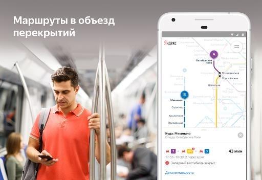 Яндекс Метро для Андроид