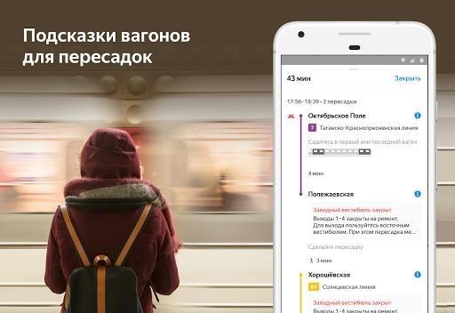 Яндекс Метро для Android