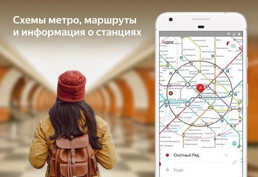 Приложение Яндекс Метро для Андроид
