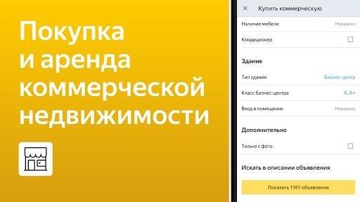 Скриншот Яндекс.Недвижимость для Андроид