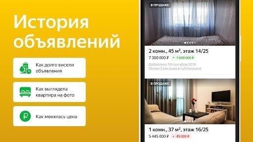 Яндекс.Недвижимость для Андроид