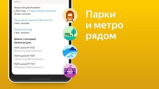 Яндекс.Недвижимость для Android
