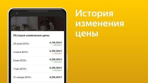 Приложение Яндекс.Недвижимость для Андроид